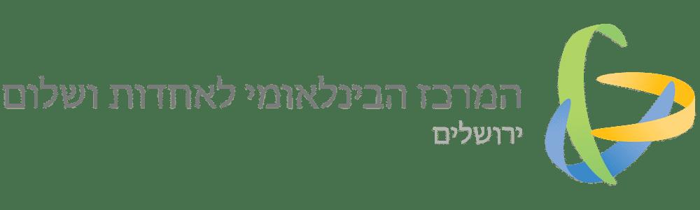המרכז הבינלאומי לאחדות ושלום ירושלים